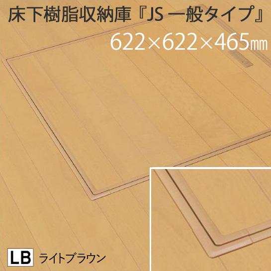 床下樹脂収納庫 JSを好評販売中 FUKUVI フクビ化学 樹脂製気密床下収納庫 床下収納庫 40%OFFの激安セール 商品 JS 床専用 1台 5色展開 一般タイプ 622×622×465mm
