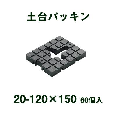 FUKUVI(フクビ) 「土台パッキン 20-120×150」<60個入り>規格:高さ20mm×幅120mm×長さ150mmコンクリート釘120個付属建築 資材 長持ち 換気 耐震性 床下 基礎 【送料無料】