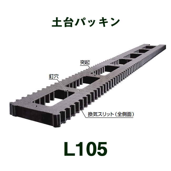 FUKUVI(フクビ) 「土台パッキンL 105」 <20個入り> 外形寸法:909mm×102mm×20mm(換気面積79cm²/m) 建築 資材 高耐久 割付不要 床下 基礎 【送料無料】