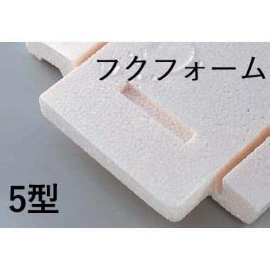 FUKUVI(フクビ) フクフォーム 「5型」 <2坪入り/24枚入り> 大引根太工法用 床下断熱材 納まり寸法:258mm-263mm 建築 資材 床下 断熱 簡単施工 【送料無料】