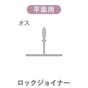 グラスウール副資材 取付部材 「ロックジョイナー」 平面用(オスのみ) 2730mm 30本 グレー/アイボリー