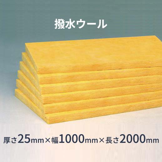 グラスウール(ボード) 「撥水ウール」 密度32k 厚さ25mm×幅1000mm×長さ2000mm (1ケース/10枚) 屋外設置機器の騒音対策に 旭ファイバーグラス製 グラスウール吸音・断熱材