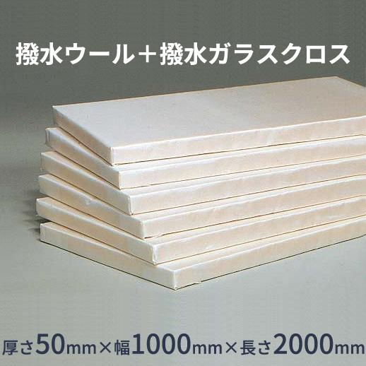 グラスウール(ボード) 「撥水ウール+撥水ガラスクロス」 額縁貼り 密度32k 厚さ50mm×幅1000mm×長さ2000mm (1ケース/5枚) 屋外設置機器の騒音対策に 旭ファイバーグラス製 グラスウール吸音断熱材