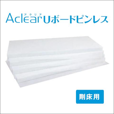 グラスウール アクリアUボードピンレス 剛床用 密度24K(高性能) 厚さ105×820×1820mm 4枚入り(約2.0坪分) 旭ファイバーグラス製 高性能グラスウール