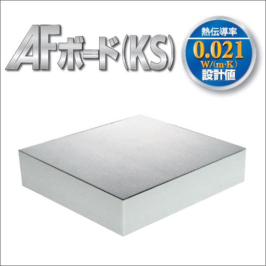 ノンフロン高性能遮熱断熱材 「AFボード(KS)」 [厚さ30mm×910mm×1820mm] (1ケース/12枚入) 外張り断熱用