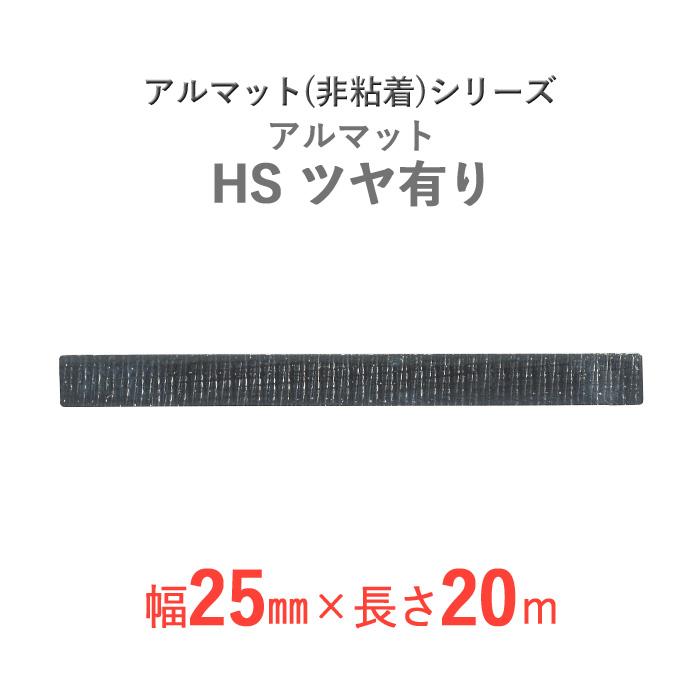 【断熱外装材】 アルマット(非粘着)シリーズ 「アルマット HS ツヤあり」 【幅25mm×長さ20m】 300本セット