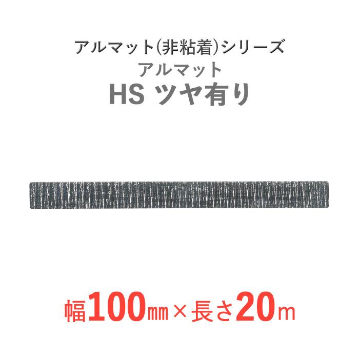 【断熱外装材】 アルマット(非粘着)シリーズ 「アルマット HS ツヤあり」 【幅100mm×長さ20m】 80本セット