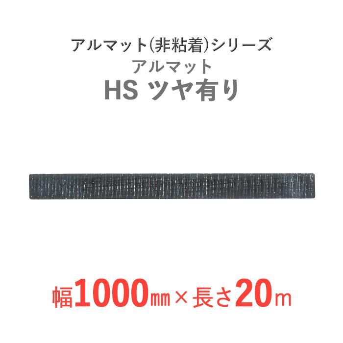 【断熱外装材】 アルマット(非粘着)シリーズ 「アルマット HS ツヤあり」 【幅1000mm×長さ20m】 12本セット