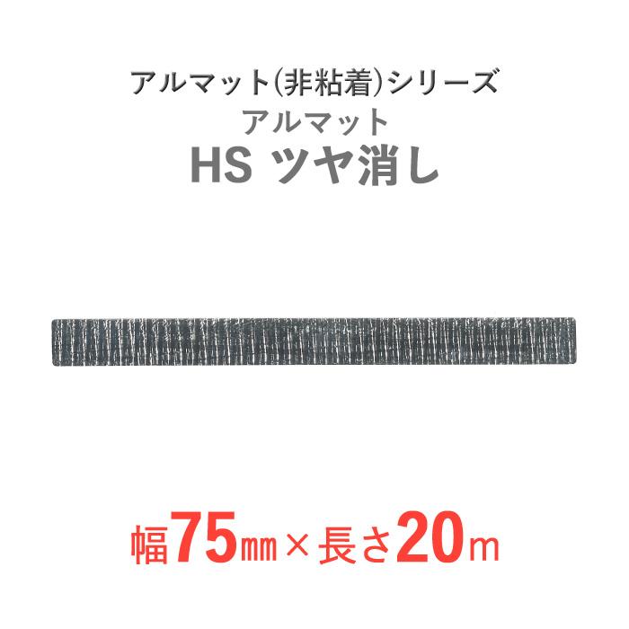 【断熱外装材】 アルマット(非粘着)シリーズ 「アルマット HS ツヤ消し(ツヤ無し)」 【幅75mm×長さ20m】 100本セット