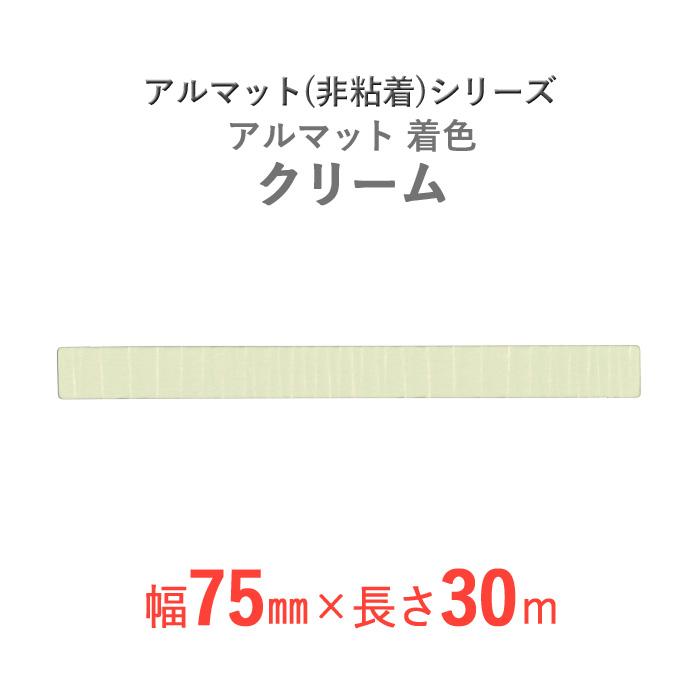 【断熱外装材】 アルマット(非粘着)シリーズ 「アルマット着色 クリーム」 【幅75mm×長さ30m】 96本セット