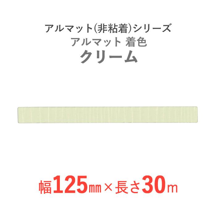 【断熱外装材】 アルマット(非粘着)シリーズ 「アルマット着色 クリーム」 【幅125mm×長さ30m】 60本セット
