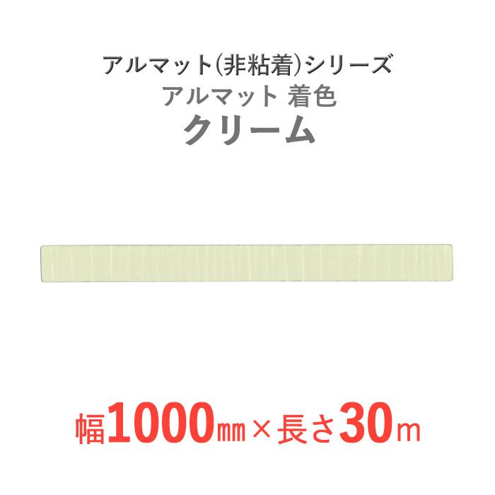 【断熱外装材】 アルマット(非粘着)シリーズ 「アルマット着色 クリーム」 【幅1000mm×長さ30m】 6本セット
