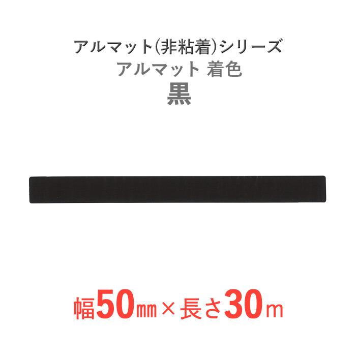 【断熱外装材】 アルマット(非粘着)シリーズ 「アルマット着色 黒」 【幅50mm×長さ30m】 144本セット
