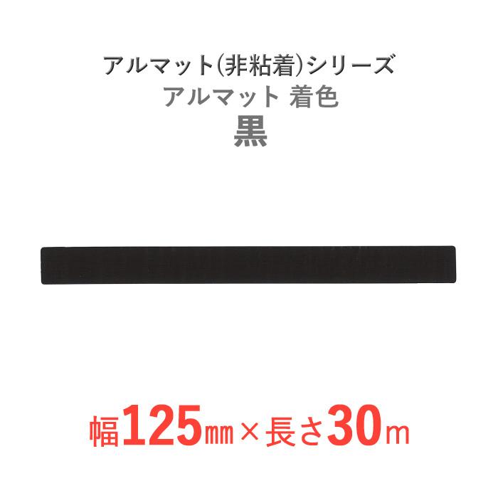 【断熱外装材】 アルマット(非粘着)シリーズ 「アルマット着色 黒」 【幅125mm×長さ30m】 60本セット