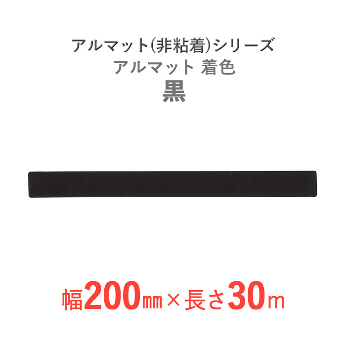 【断熱外装材】 アルマット(非粘着)シリーズ 「アルマット着色 黒」 【幅200mm×長さ30m】 36本セット