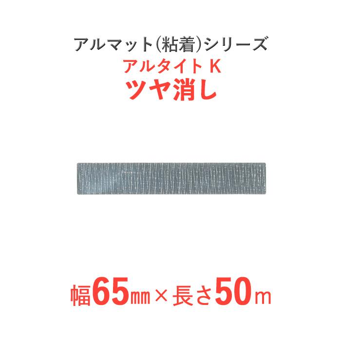 【断熱外装材】 アルマット(粘着)シリーズ 「アルタイトK ツヤ消し」 【幅65mm×長さ50m】 25本セット