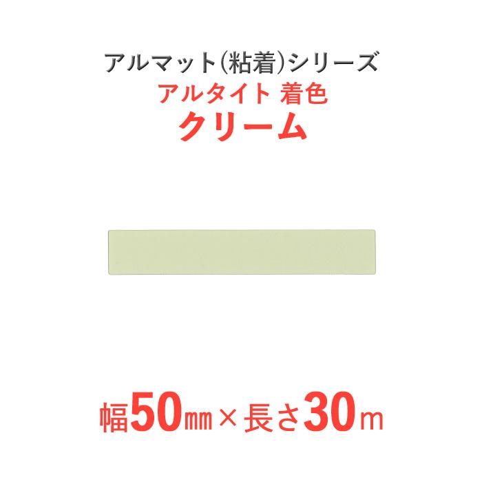 【断熱外装材】 アルマット(粘着)シリーズ 「アルタイト着色 クリーム」 【幅50mm×長さ30m】 72本セット