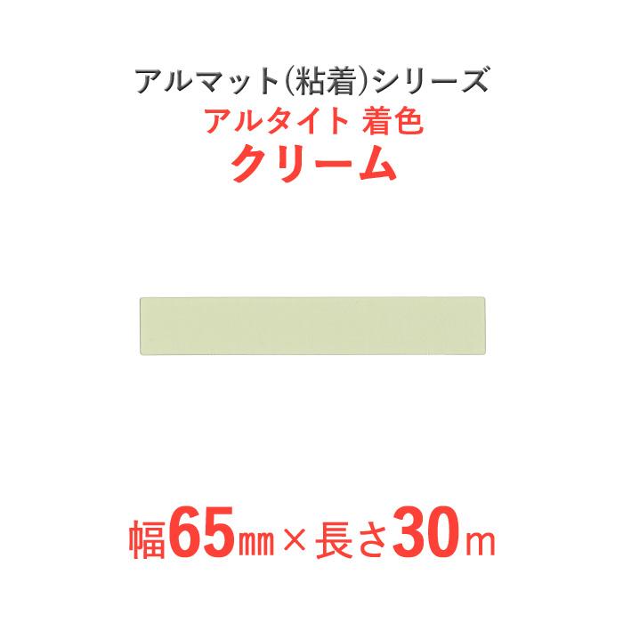 【断熱外装材】 アルマット(粘着)シリーズ 「アルタイト着色 クリーム」 【幅65mm×長さ30m】 60本セット