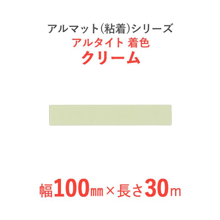 【断熱外装材】 アルマット(粘着)シリーズ 「アルタイト着色 クリーム」 【幅100mm×長さ30m】 36本セット
