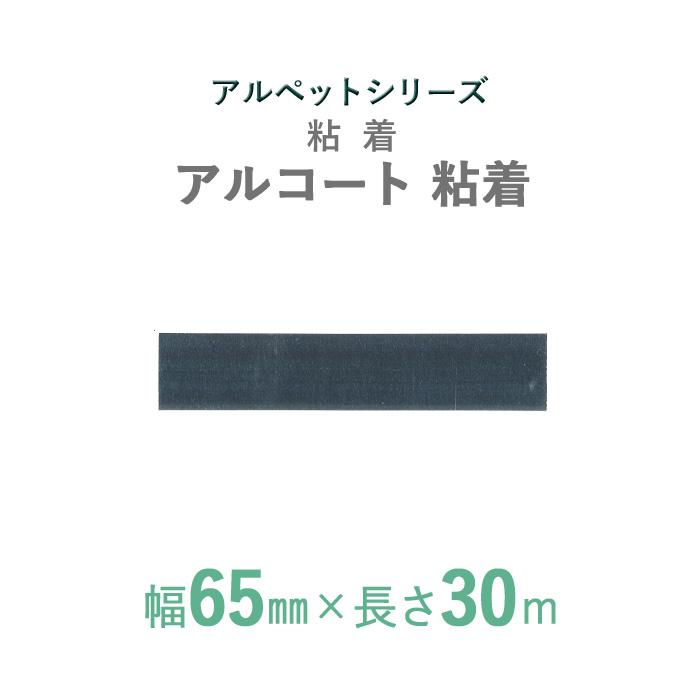 【断熱外装材】 アルペットシリーズ 「アルコート 粘着」 【幅65mm×長さ30m】 60本セット