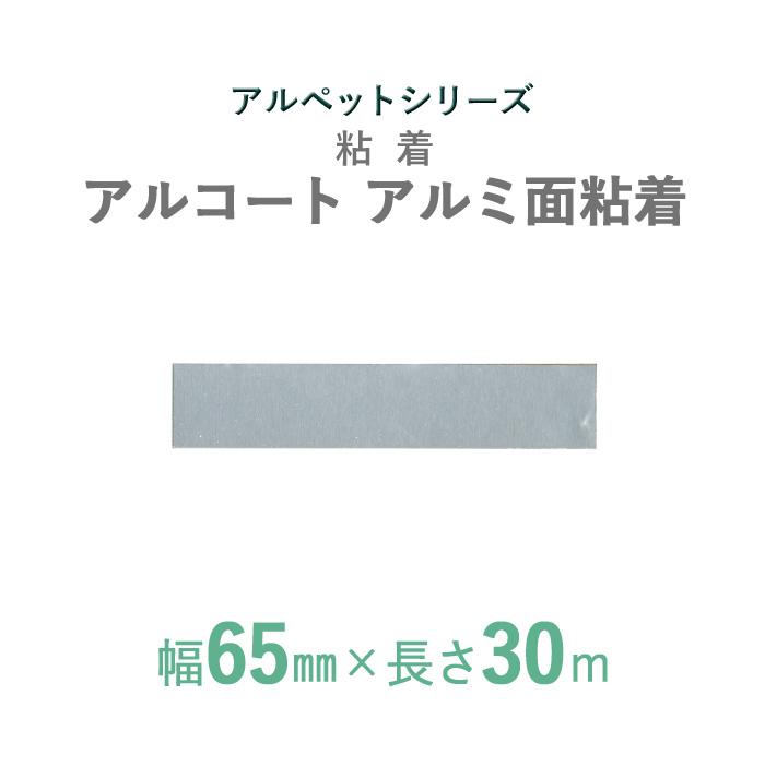 【断熱外装材】 アルペットシリーズ 「アルコート アルミ面 粘着」 【幅65mm×長さ30m】 60本セット
