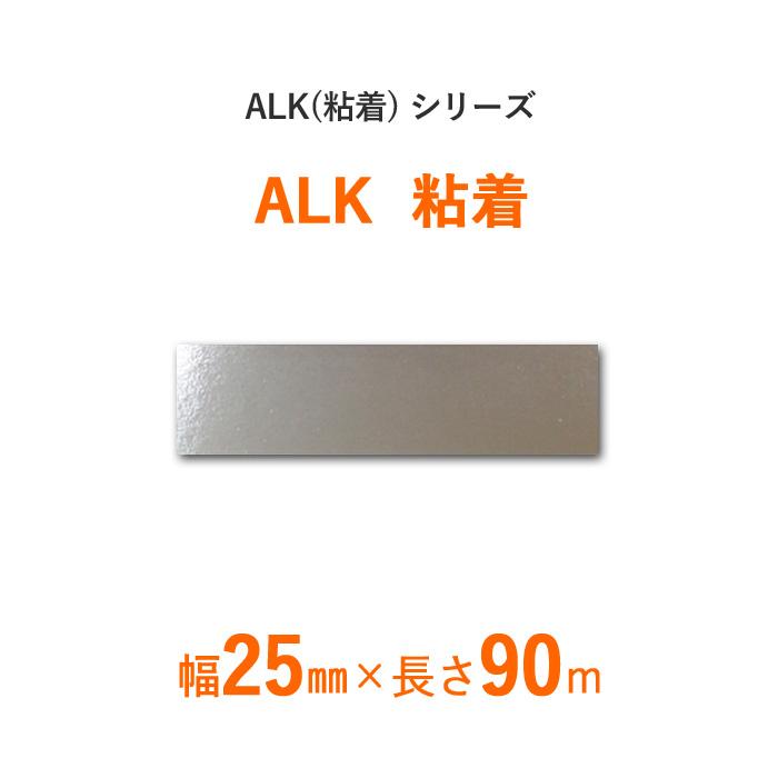 高品質の人気 【断熱外装材の目貼り用】 ALK(粘着)シリーズ 「ALK 粘着」 【幅25mm×長さ90m】 48本セット:くらしのもり-木材・建築資材・設備