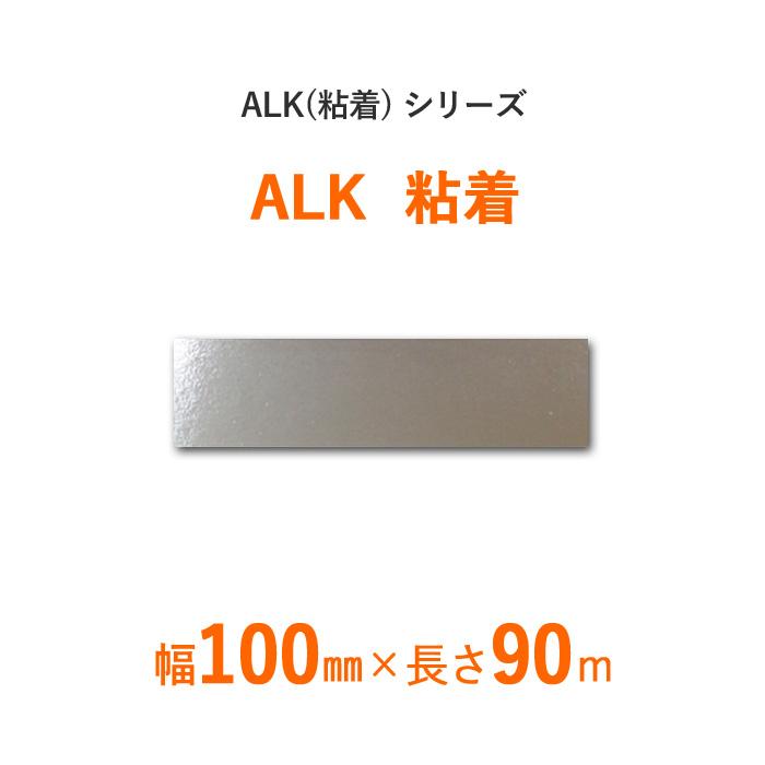 【断熱外装材の目貼り用】 ALK(粘着)シリーズ 「ALK 粘着」 【幅100mm×長さ90m】 12本セット