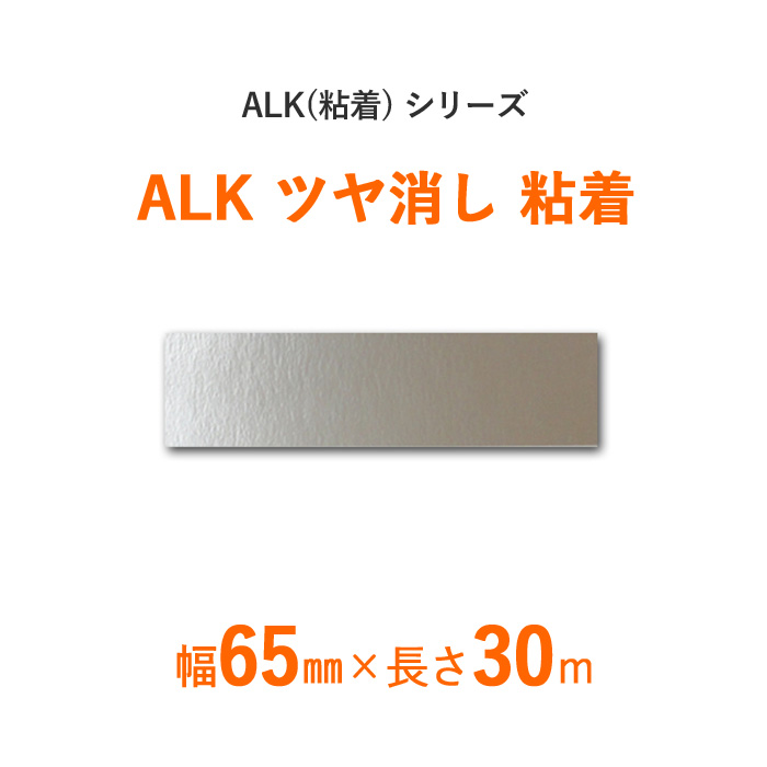【断熱外装材の目貼り用】 ALK(粘着)シリーズ 「ALK ツヤ消し粘着」 【幅65mm×長さ30m】 60本セット