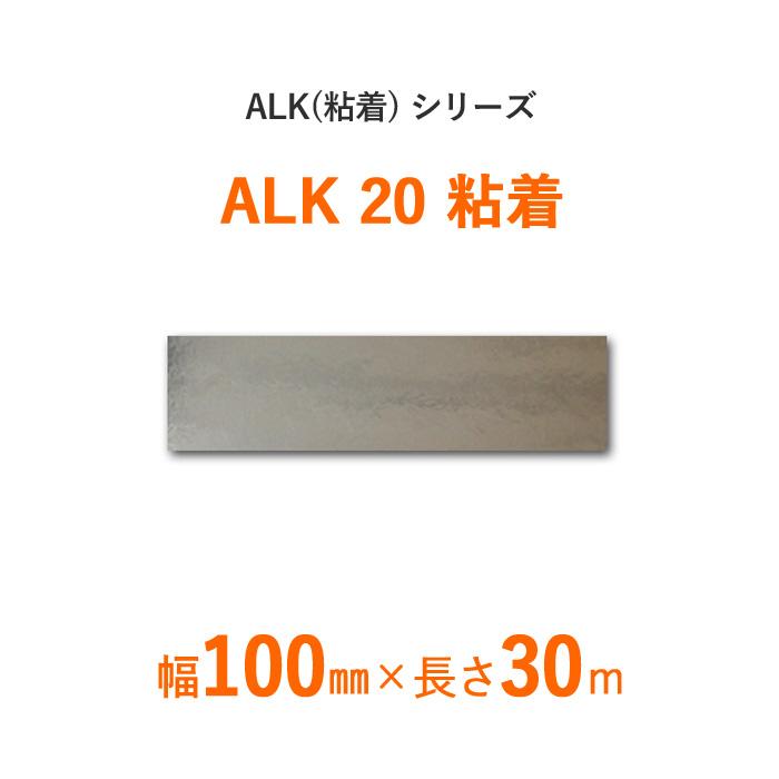 【断熱外装材の目貼り用】 ALK(粘着)シリーズ 「ALK20 粘着」 【幅100mm×長さ30m】 36本セット