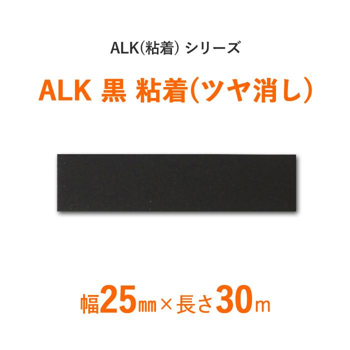 【断熱外装材の目貼り用】 ALK(粘着)シリーズ 「ALK 黒 粘着 ツヤ消し(ツヤ無し)」 【幅25mm×長さ30m】 144本セット