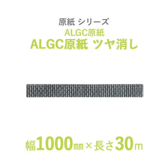【断熱外装材の整形用下地材】 原紙シリーズ ALGC原紙 「ALGC原紙 ツヤ消し(ツヤ無し)」 【幅1000mm×長さ30m】 1本入り