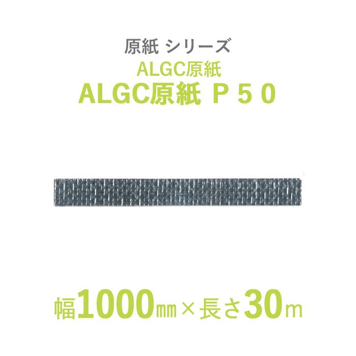 【断熱外装材の整形用下地材】 原紙シリーズ ALGC原紙 「ALGC原紙 P50」 【幅1000mm×長さ30m】 1本入り