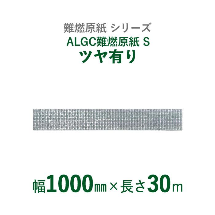 【断熱外装材の整形用下地材】 難燃原紙シリーズ ALGC難燃原紙 「ALGC難燃原紙S ツヤ有り」【幅1000mm×長さ30m】 1本入り