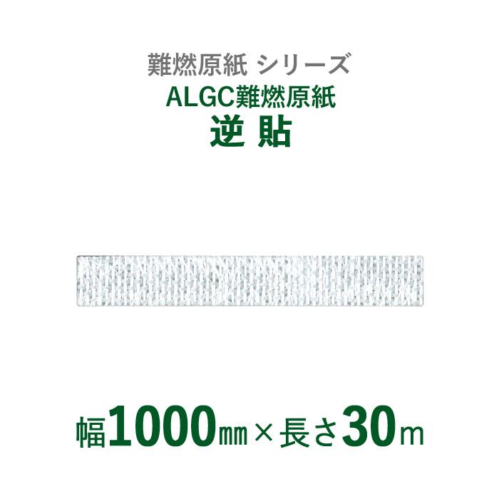【断熱外装材の整形用下地材】 難燃原紙シリーズ ALGC難燃原紙 「ALGC難燃原紙 逆貼」【幅1000mm×長さ30m】 1本入り