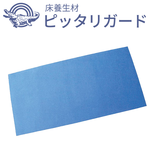 日大工業 養生材 養生板 「ピッタリガード」 【1,000mm×2,000mm】 1セット(20枚入)