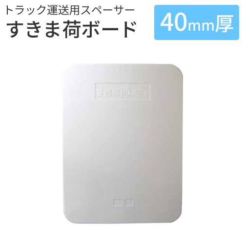 日大工業 トラック運送用スペーサー 「すきま荷ボード」 【40mm厚】 ホワイト 1セット(8枚)