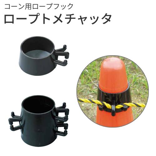 日大工業 コーン用ロープフック 「ロープトメチャッタ」 ブラック 1セット(70個)