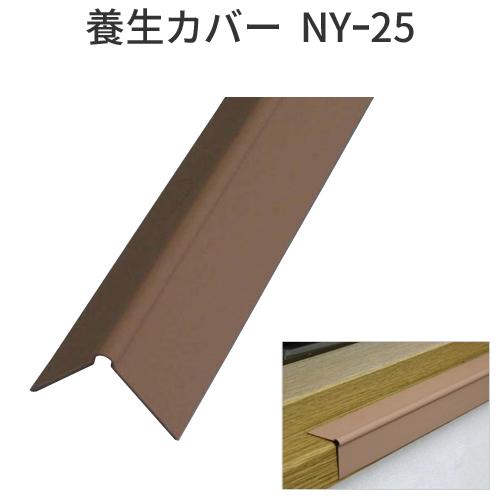 日大工業 柱用養生材 「養生カバー NY-25」 茶色 1セット(200本)