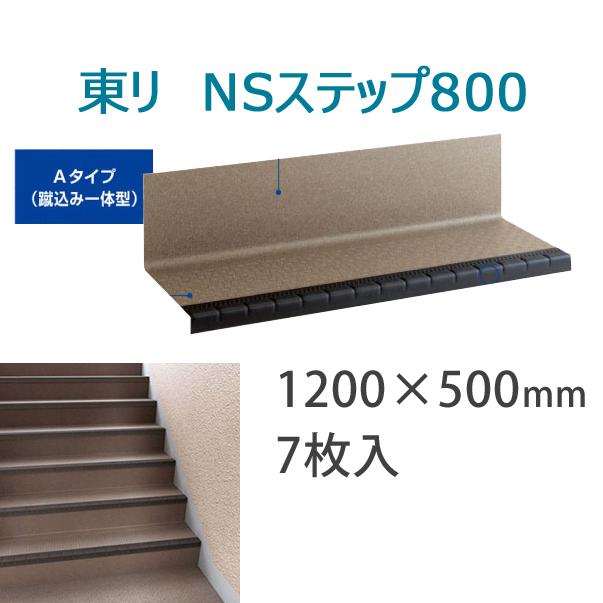 東リ 防滑性階段用床材(屋外仕様) 「NSステップ800」 Aタイプ蹴込み一体型 1200mmタイプ 7枚セット