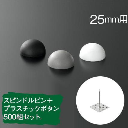 「スピンドルピン+ボタンワッシャー」 500組セット [厚さ25mmボード用] 【専用接着剤つき】【標準タイプ】