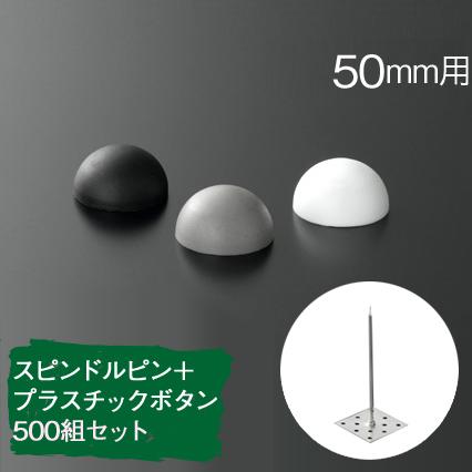 「スピンドルピン+ボタンワッシャー」 500組セット [厚さ50mmボード用] 【専用接着剤つき】【標準タイプ】