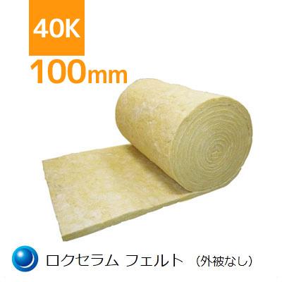ロックウール吸音・断熱材「ロクセラムフェルト」密度40kg/m3<厚さ100mm×幅910mm×長さ5.5m>(片面ポリエチレンシート貼り)