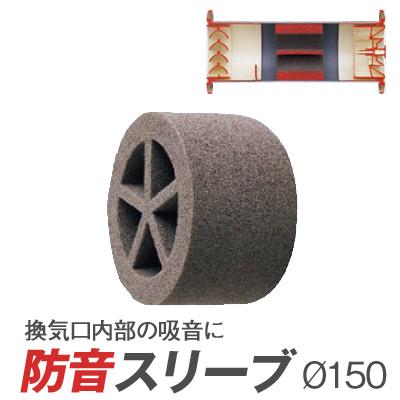 送料無料 防音スリーブ SK-BO150 LP-150 内部の直径150mmパイプに対応換気口 騒音対策 パイプの防音に の防音 国内即発送 DIY 送料無料カード決済可能