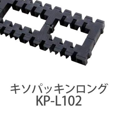 城東テクノ 性能・機能を極めたパッキン 「キソパッキンロング」 <20本入り> 土台:404(204)・406(206)・105角・120角用 基礎 敷き込み 簡単施工 床下 耐震 安全