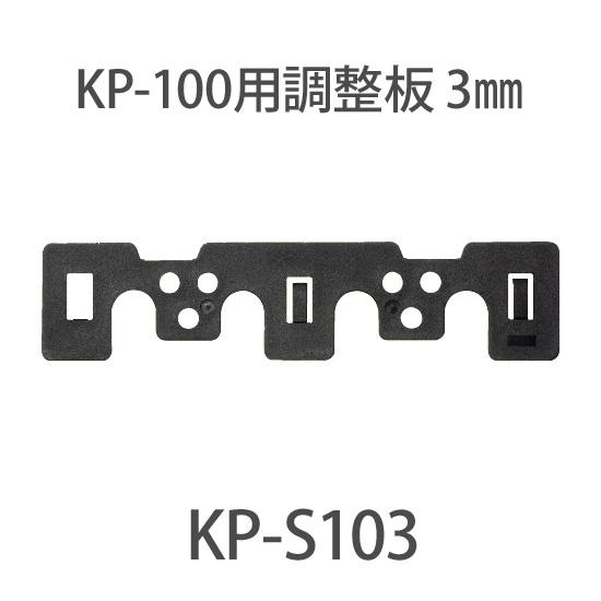 城東テクノ キソパッキンKP-100用部材 「KP-100用調整板3mm」 <左右120セット入り> 基礎 パッキン 部材