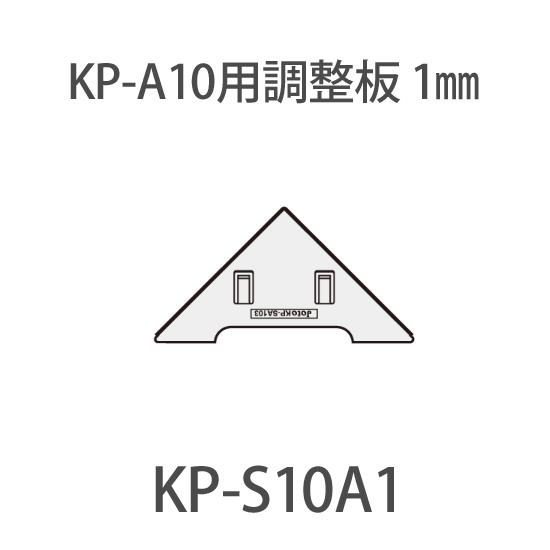 Joto KP-M85S2 (120枚) 【個別送料2000円】 【直送品】 城東テクノ (85mm) 調整板 中規模木造建築物用キソパッキン