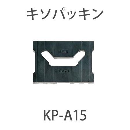 城東テクノ 在来工法・2×4対応パッキン 「キソパッキン」 <60個入り> 土台:206・406・105角用 基礎 パッキン 簡単施工 床下 耐震 安全 ツーバイフォー