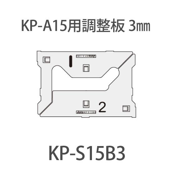 城東テクノ キソパッキンKP-A15用部材 「KP-A15用調整板3mm」 <左右120セット入り> 基礎 パッキン 部材