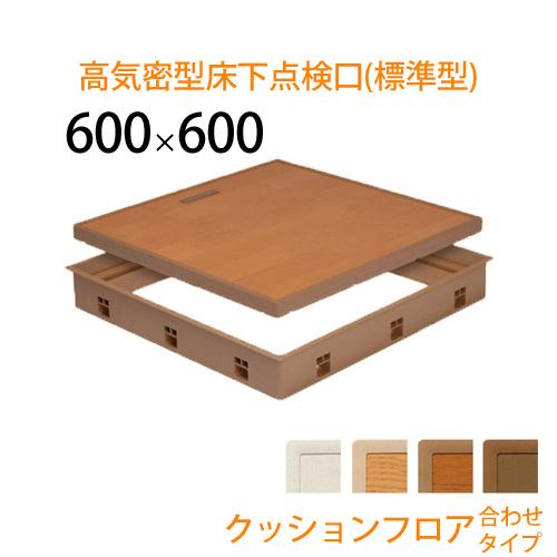 城東テクノ 高気密型床下点検口(標準型) 「クッションフロア合わせタイプ」 <600×600タイプ> ※厚さ1.8~2mmに対応 床下 防腐 バリアフリー 安心 安全 簡単施工