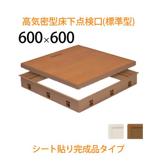 城東テクノ 高気密型床下点検口(標準型) 「シート貼り完成品タイプ」 <600×600タイプ> 床下 防腐 バリアフリー 安心 安全 簡単施工